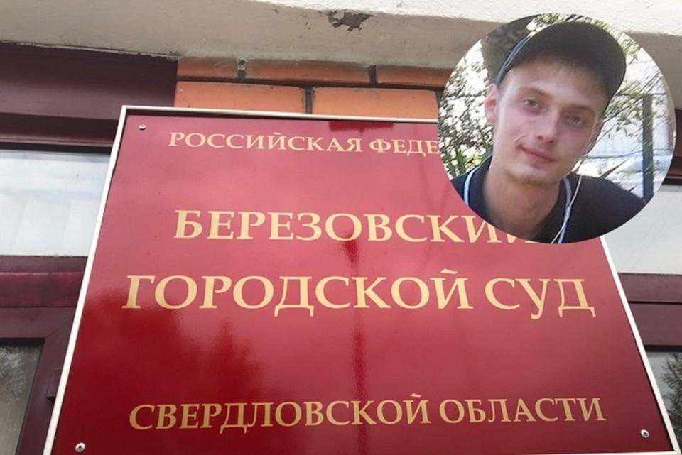 Беззащитного парнишку жестоко убили в начале августа прошлого года.