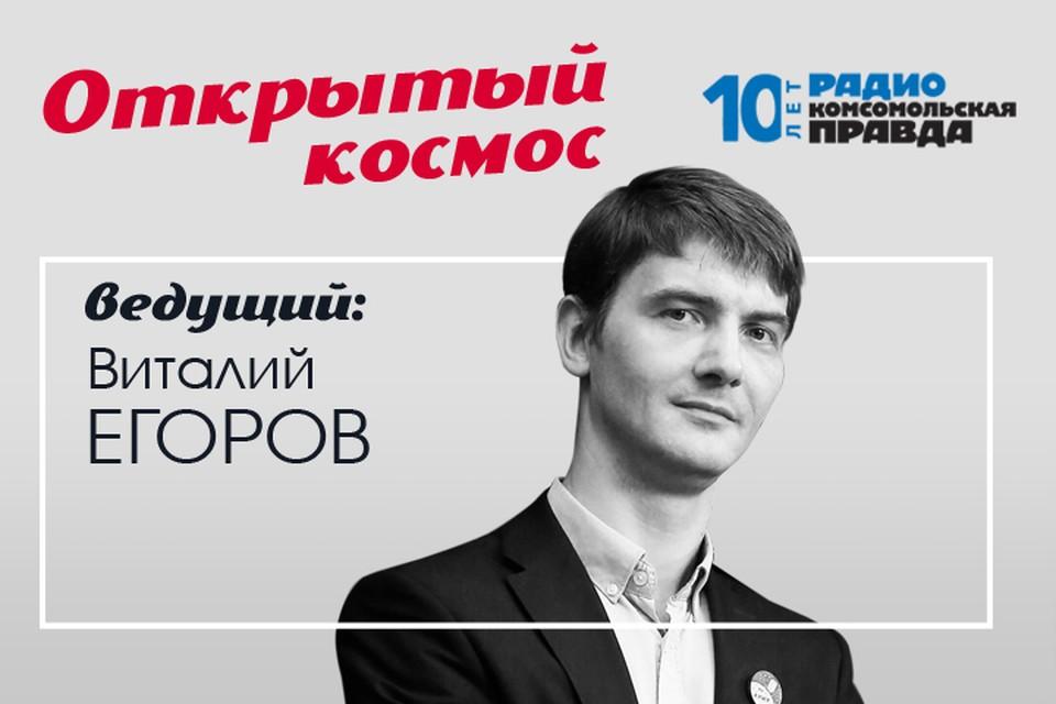 Виталий Егоров - с рассказом о новых покорителях космоса