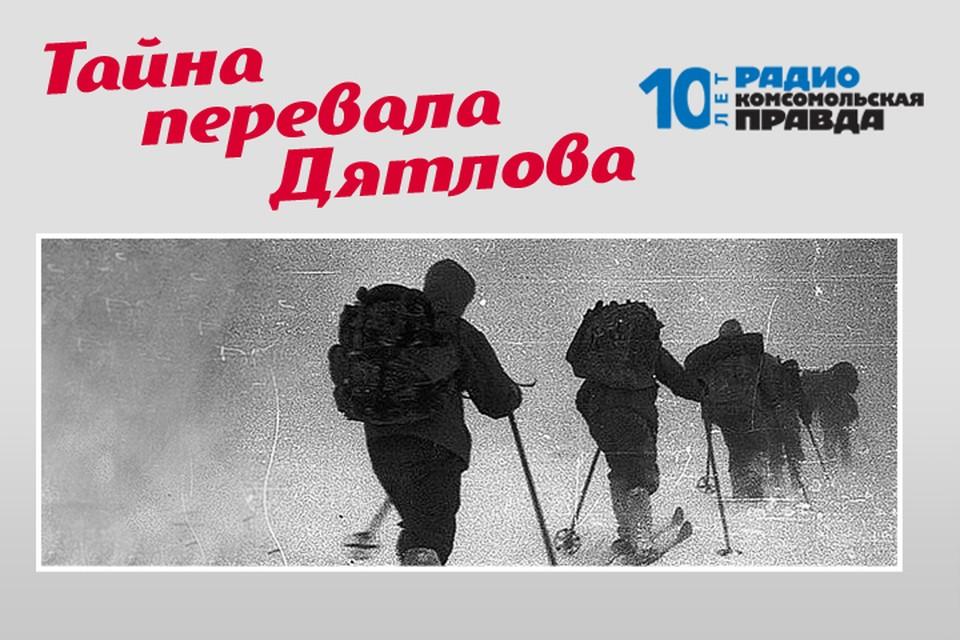 """Журналисты """"Комсомольской правды"""" собрали всю информацию о загадочной гибели девяти уральских туристов"""