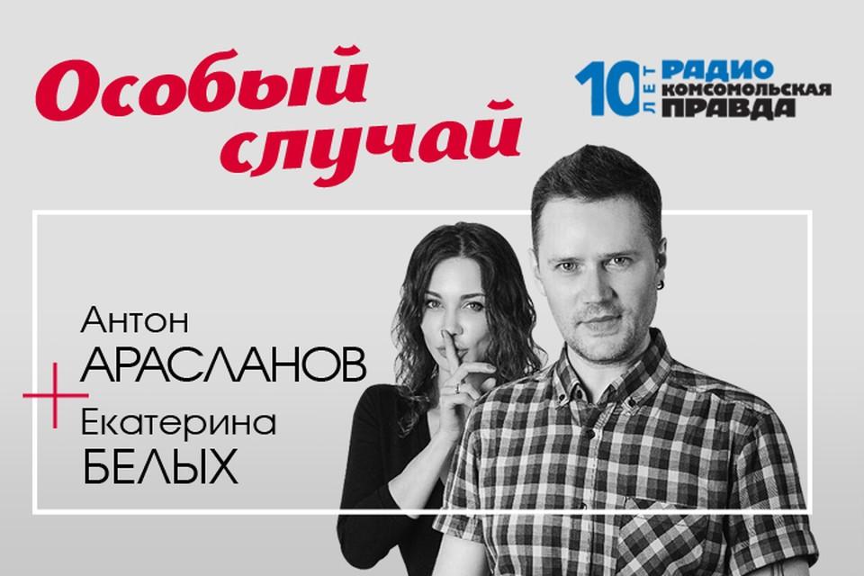 Антон Арасланов и Екатерина Белых разбираются в истории, мимо которой невозможно пройти