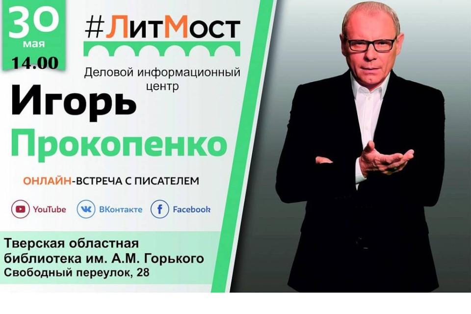 Игорь Прокопенко будет беседовать с читателями в режиме онлайн. Фото: tverlib.ru