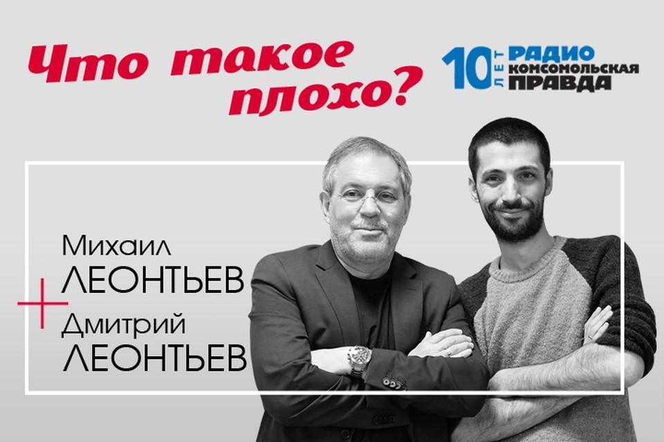 Михаил Леонтьев, Дмитрий Леонтьев и Илья Савельев обсуждают главные события в стране и мире