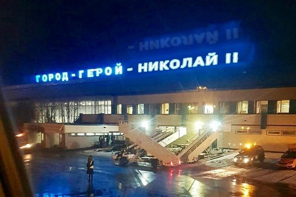 В соцсетях создают вариации на тему «Как будет выглядеть аэропорт Мурманска после переименования».