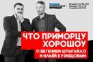 Что приморцу ХороШоу: худший регион России и голодовка сирот из Хабаровска