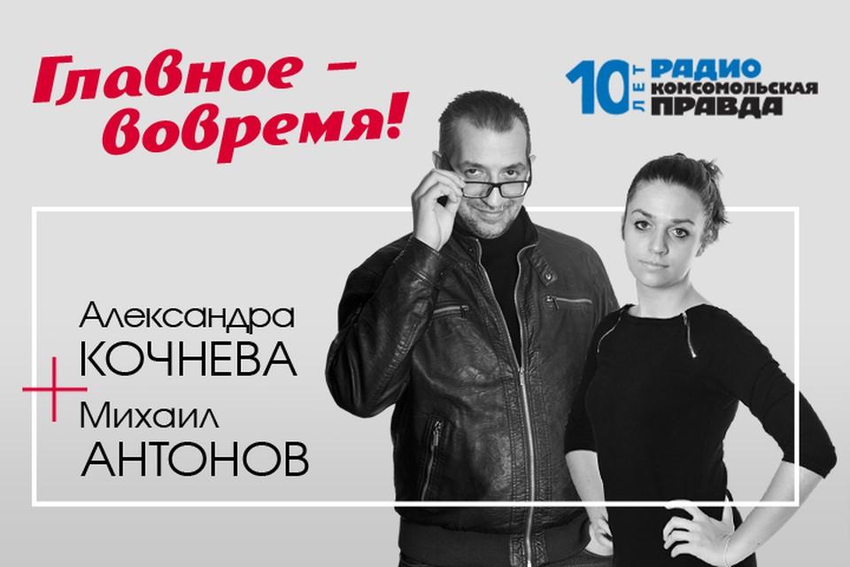 Михаил Антонов и Александра Кочнева - с главными темами дня