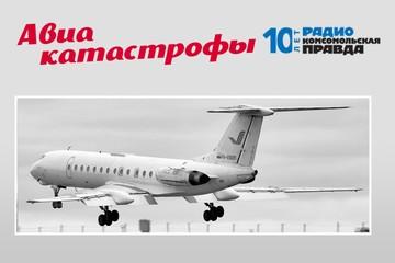 Реконструкция событий. Рейс Анапа - Санкт-Петербург. 22 августа 2006 год