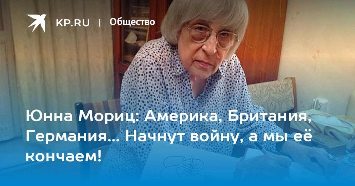 Юнна Мориц: Америка, Британия, Германия... Начнут войну, а мы её кончаем!