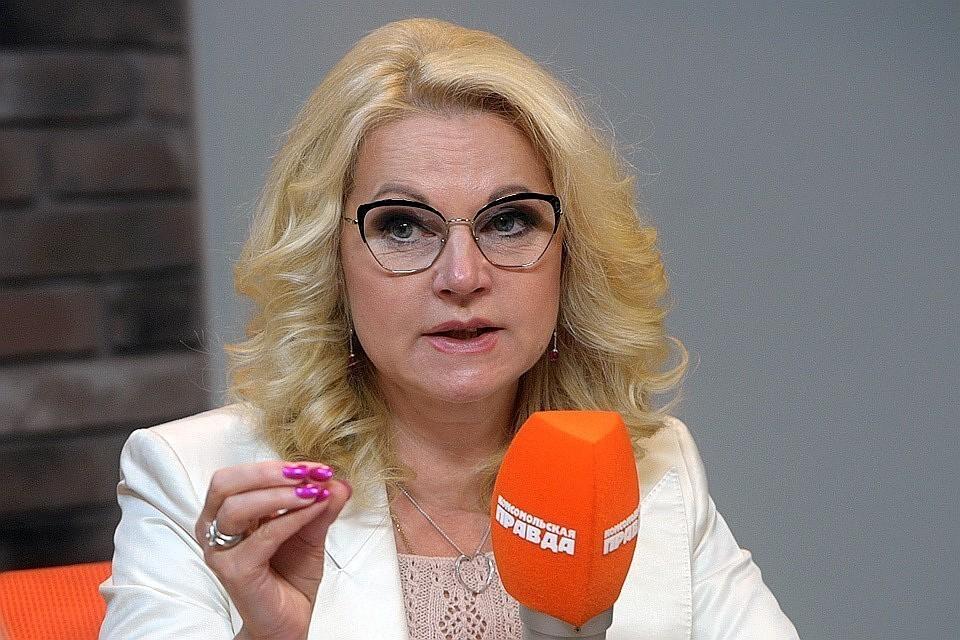Вице-премьер по социальной политике РФ Татьяна Голикова