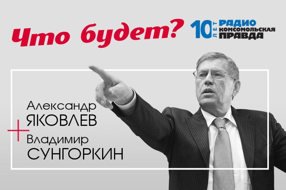 Главный редактор «Комсомольской правды» объясняет, что стоит за главными событиями в стране и мире