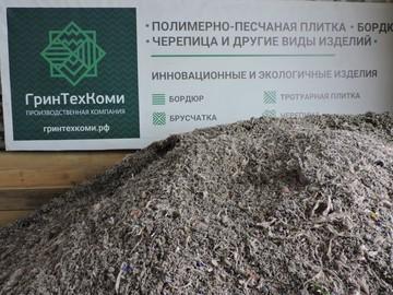 Как это устроено: сыктывкарская компания превращает пластиковый мусор в строительные материалы