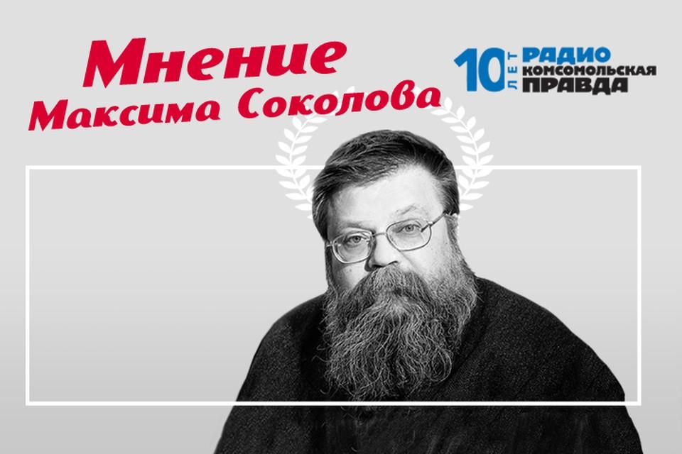 Максим Соколов - о служении стихов государеву делу