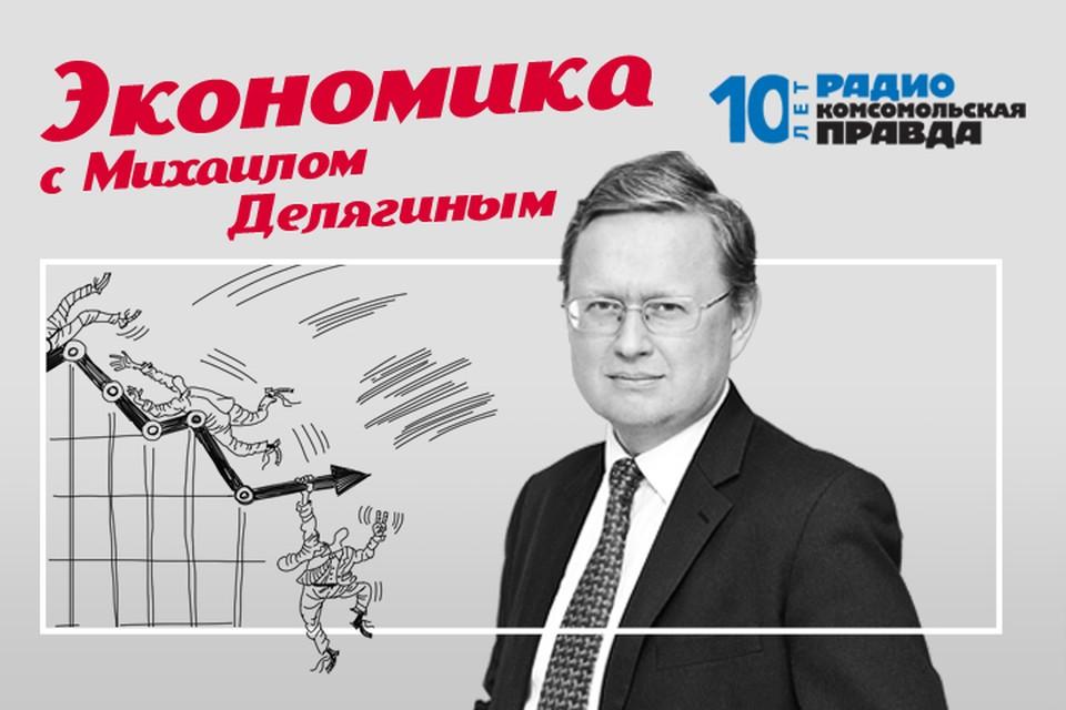 Известный экономист Михаил Делягин комментирует главные события в России и мире