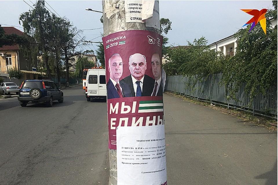 Накануне в Абхазии прошли президентские выборы