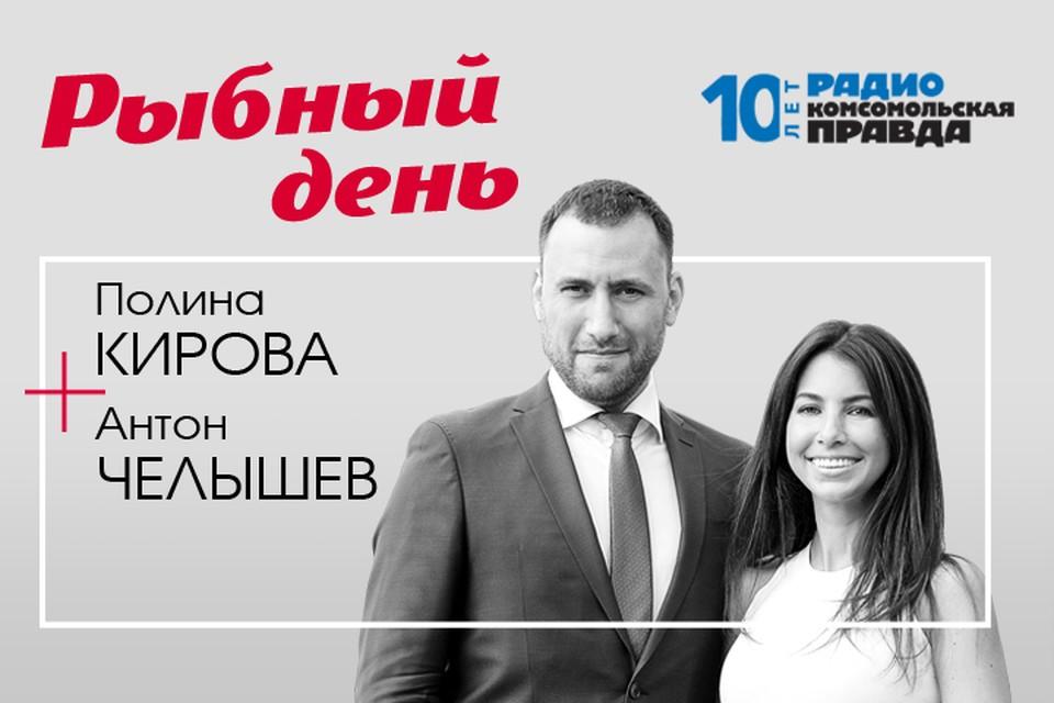 Полина Кирова и Антон Челышев разговаривают обо всём, что касается рыбы и морепродуктов