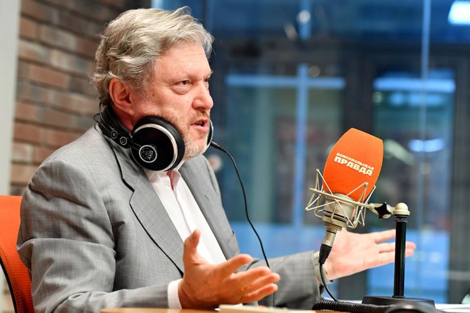 Основатель партии «Яблоко» Григорий Явлинский в гостях у Радио «Комсомольская правда»