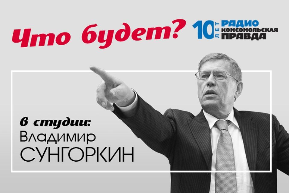 Главный редактор «Комсомольской правды» Владимир Сунгоркин объясняет, что стоит за главными событиями в стране и мире