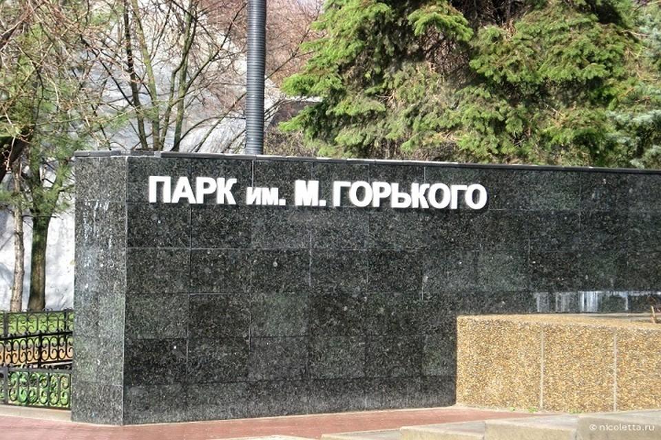 голый мужчина разгуливал по аллеям парка им. М.Горького