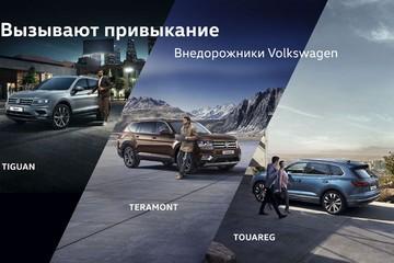 Три внедорожника Volkswagen доступны для покупки и на Кавминводах