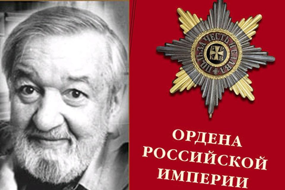 Валерий Александрович Дуров считался основоположником российской фалеристики и автором идеи создания ордена «За заслуги перед Отечеством».