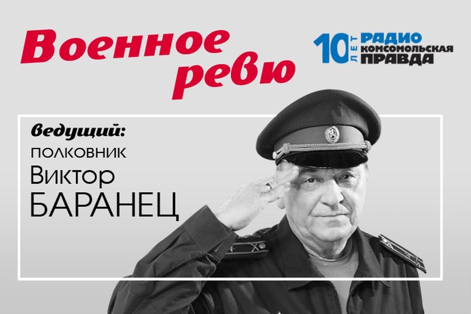 Полковники Виктор Баранец и Михаил Тимошенко рассказывают о главных военных новостях и отвечают на все армейские вопросы