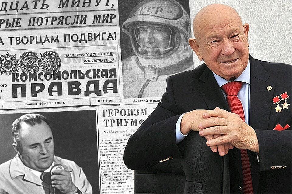 Первый человек в космосе Алексей Леонов умер на 86 году жизни.