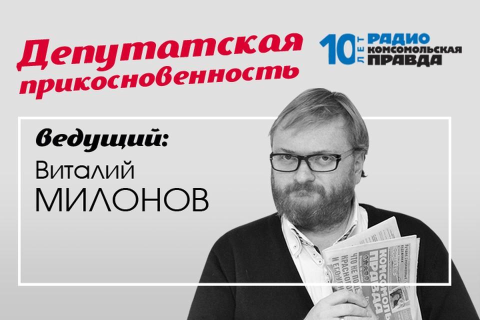 Виталий Милонов и Роман Голованов обсуждают главные темы дня.