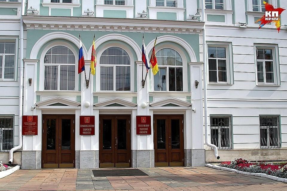 На заседании правительства Тверской области утвердили Положение о новом министерстве