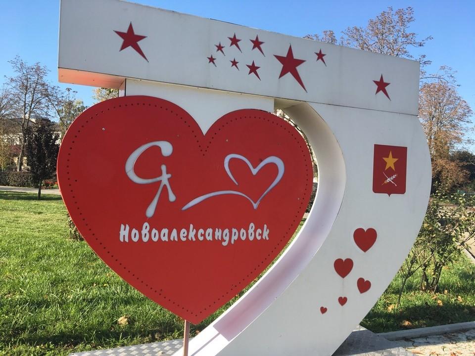 Новоалександровск