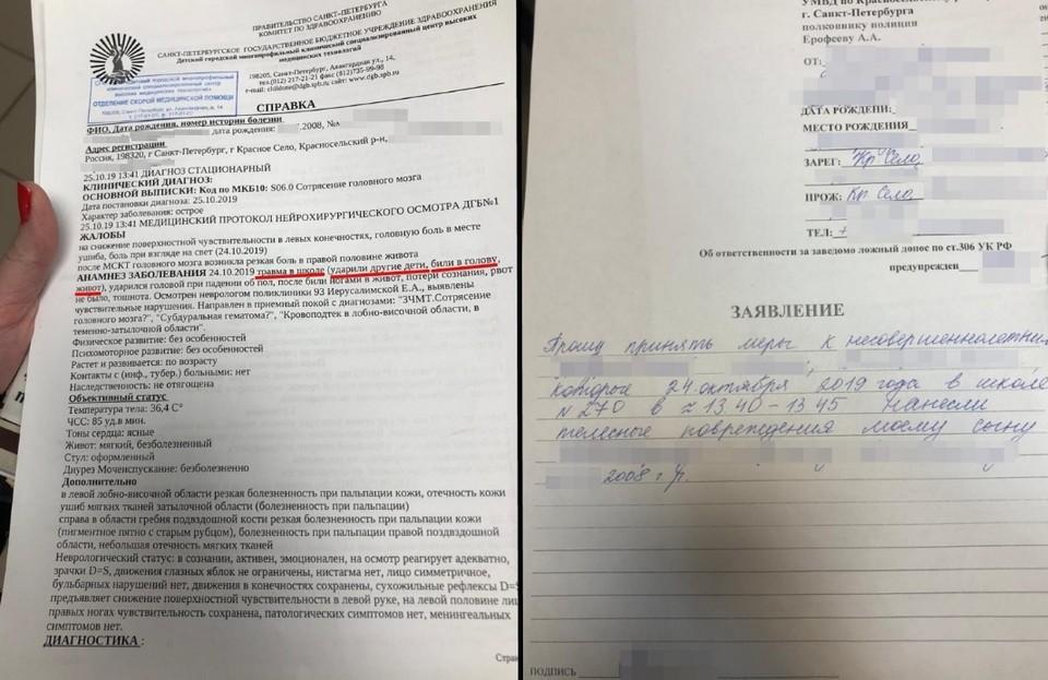 Раньше родители жаловались только директору, но вскоре они перестали терпеть беспредел и пошли в полицию. Фото: vk.com/krasnoe_selo