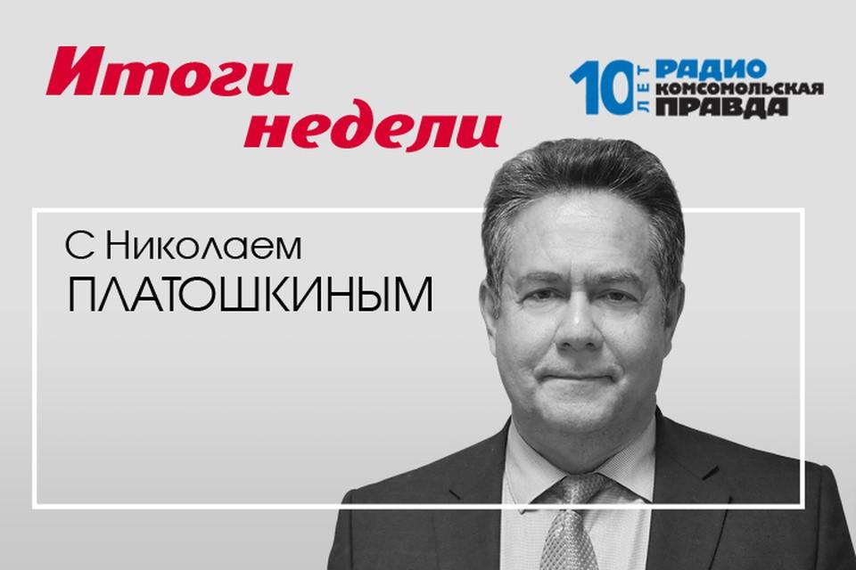 Подводим итоги недели с Николаем Платошкиным