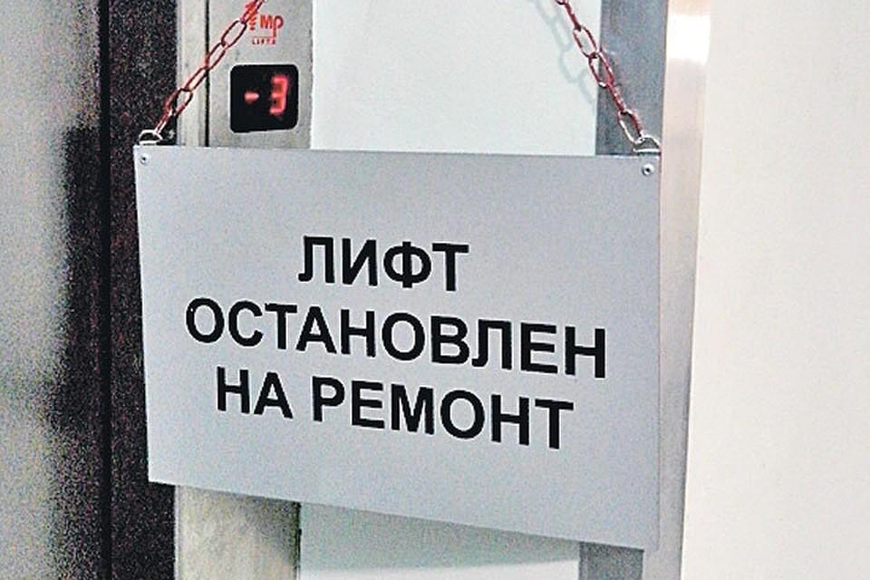 Лифт упал в шахту во время ремонта