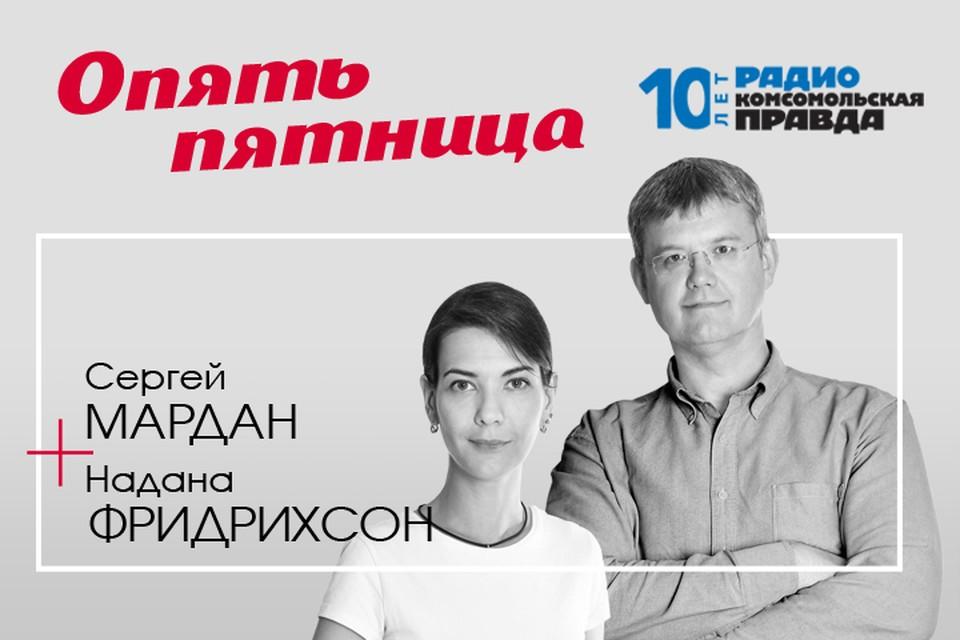 Сергей Мардан и Надана Фридрихсон обсуждают, почему ни одна из программ по повышению демографии в стране не работает.