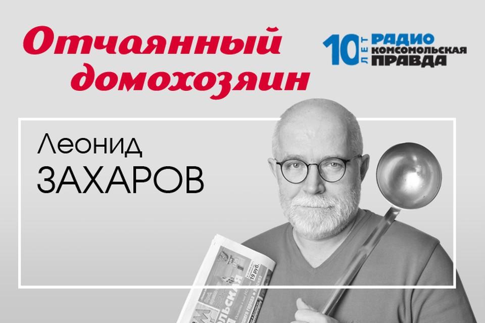 Леонид Захаров делится кулинарными секретами