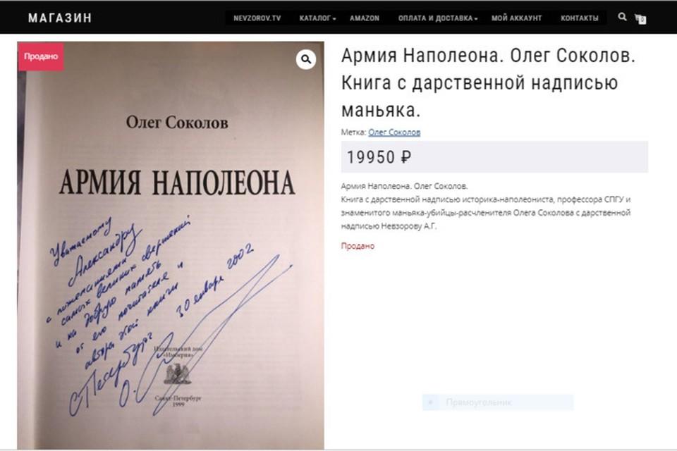 Книга доцента Олега Соколова, убившего и расчленившего молодую девушку, нашла нового владельца менее чем за 12 часов.