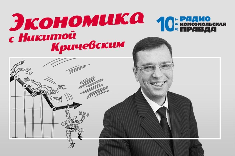 Никита Кричевский - про главные экономические темы