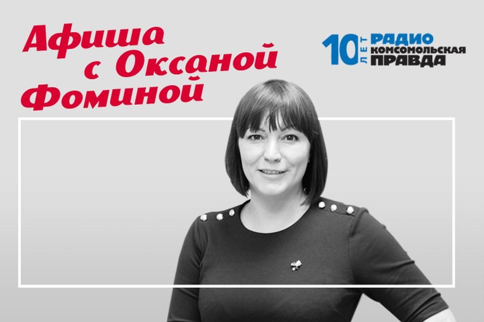 Наш гид по отдыху и развлечениям Оксана Фомина рассказывает, куда пойти в Москве в выходные