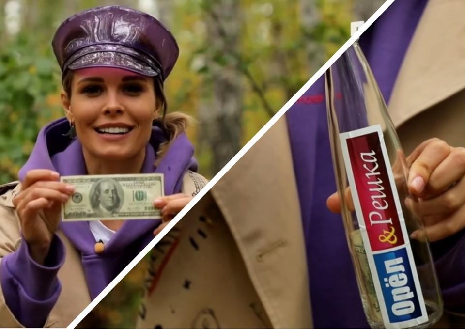 В Челябинске ведущая Маша Горбань спрятала пять бутылок с деньгами.