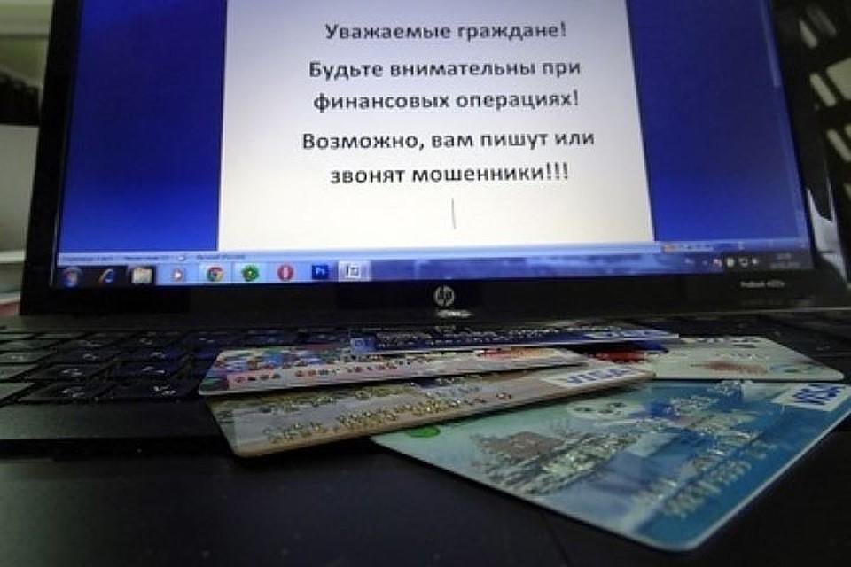 В Салехарде полицейские ищут мошенницу, представлявшуюся сотрудницей банка