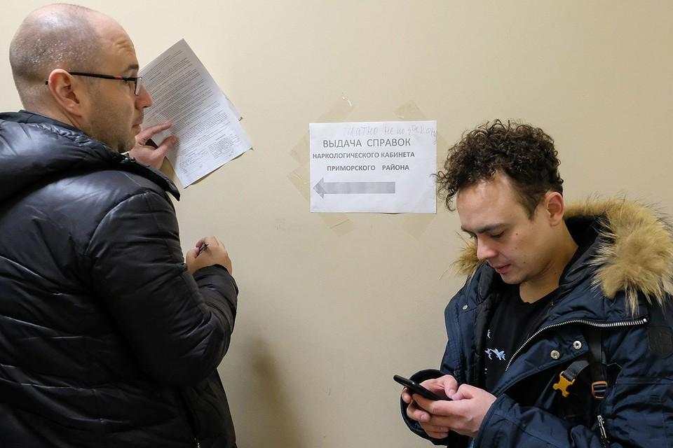 В очереди за справками от нарколога в Приморском районе Санкт-Петербурга.