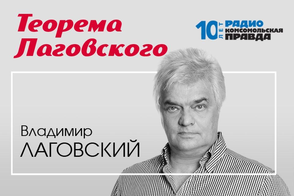 Владимир Лаговский и Валентин Алфимов рассказывают о новых открытиях ученых