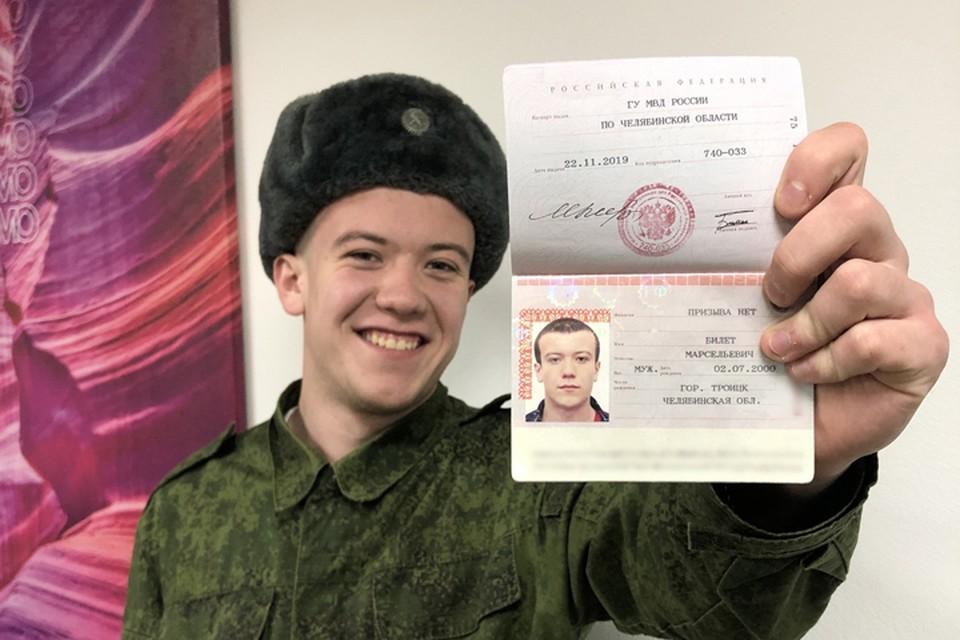 Пельмень стал Билетом. Фото со страницы героя материала в соцсети.