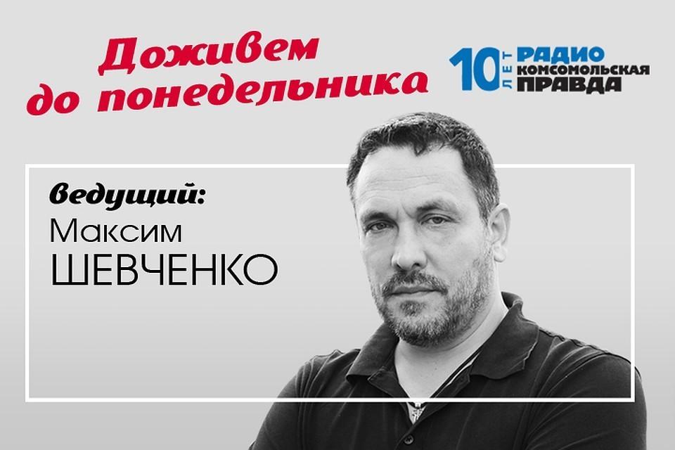 Обсуждаем главные темы с Максимом Шевченко.