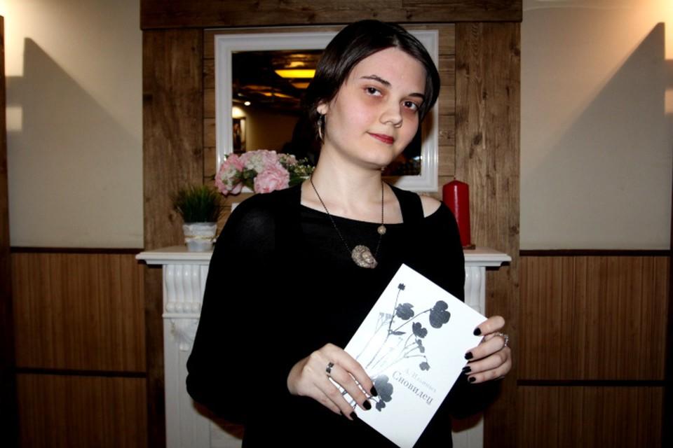 Анастасия Ильиных и её дебютный сборник стихотворений «Сновидец»