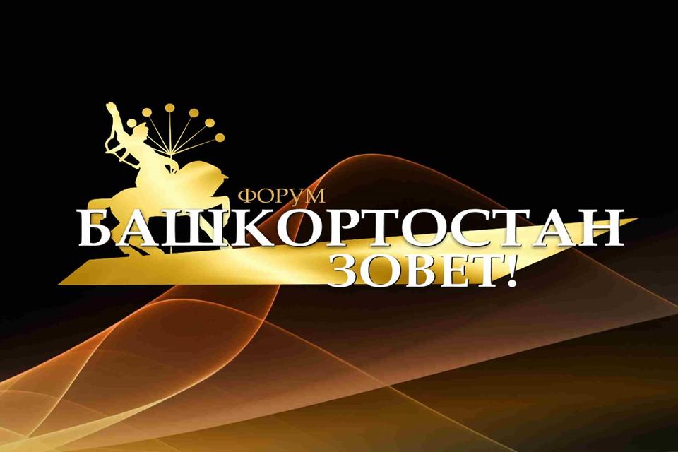 19 декабря в уфимском Конгресс-холле «Торатау» пройдет первый инвестиционный форум «Башкортостан зовет!»