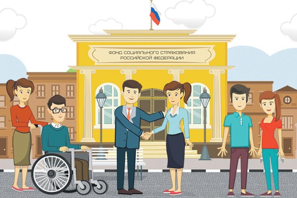 Заставка мобильного приложения Фонда социального страхования «Социальный навигатор»