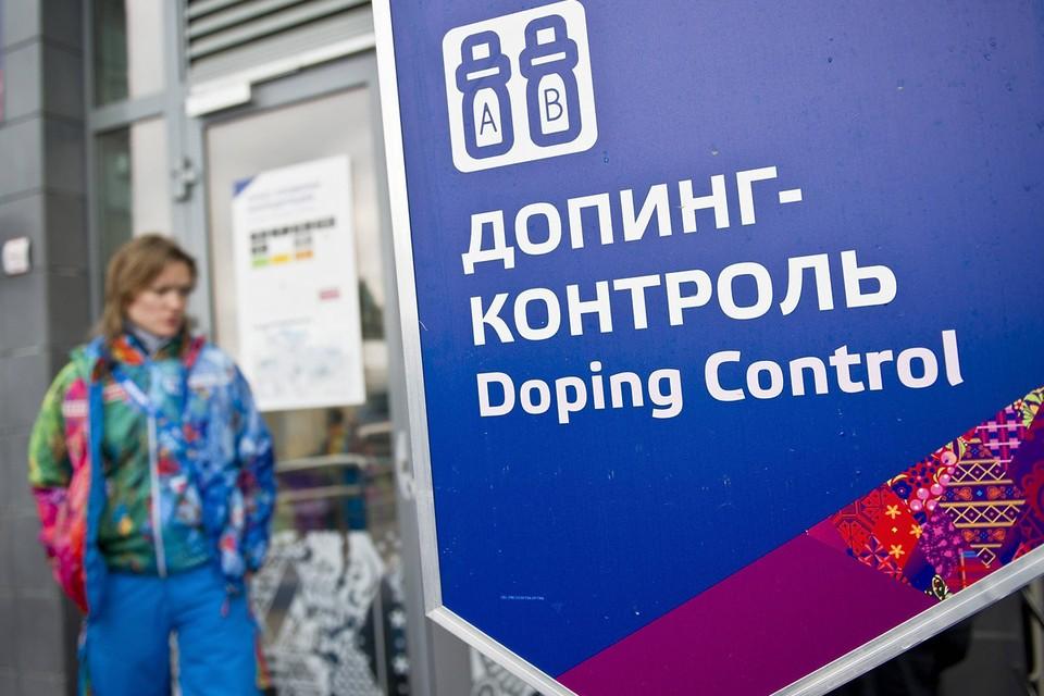 Пункт допинг-контроля на Сочинской олимпиаде, 2014 год.