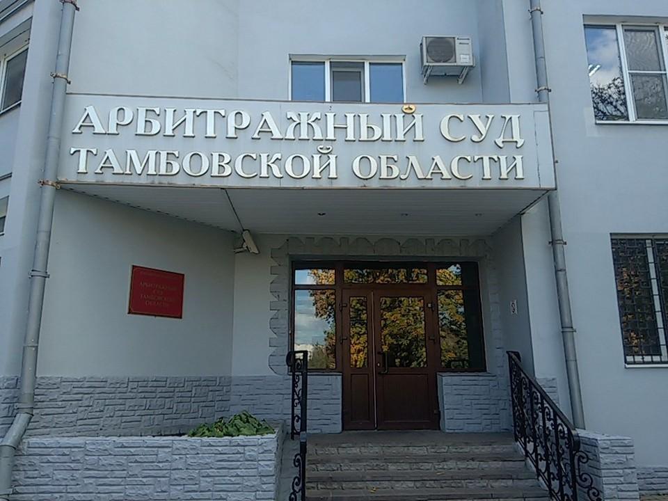 """В Арбитражном суде открыли банкротное дело на ФК """"Тамбов"""""""