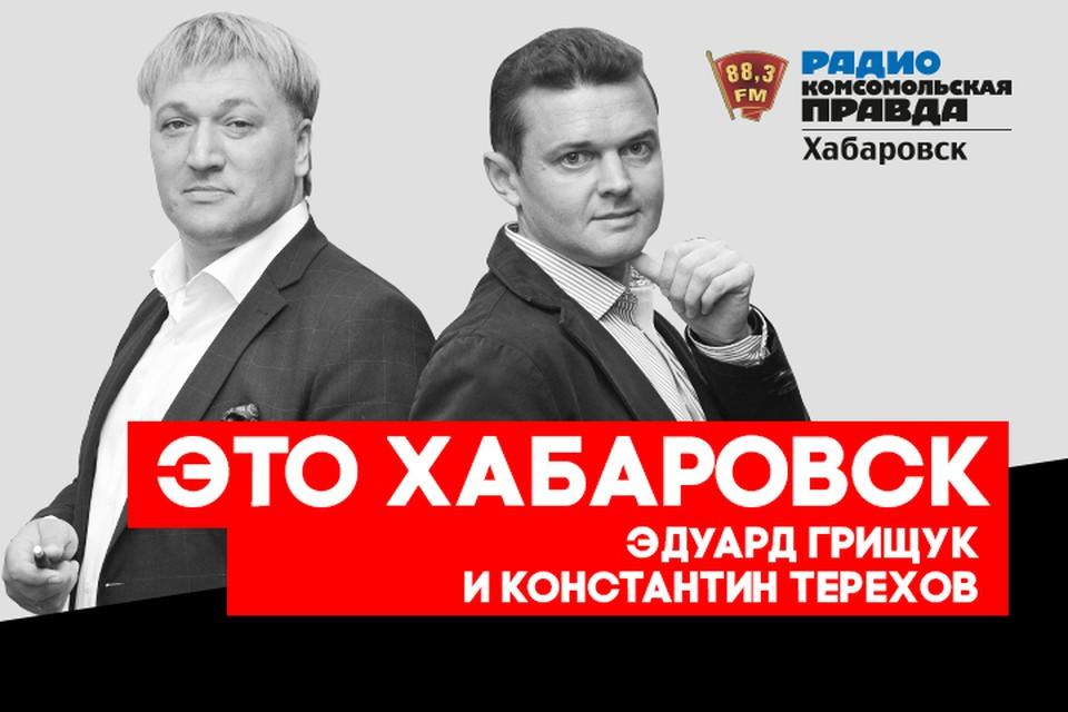 ЛДПР - 30 лет: какими успехами гордится хабаровское отделение партии
