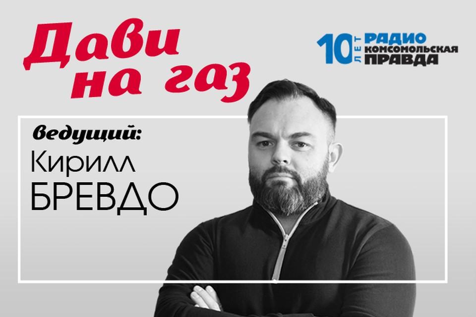 Кирилл Бревдо и Михаил Антонов рассказывают о главных автомобильных новостях.
