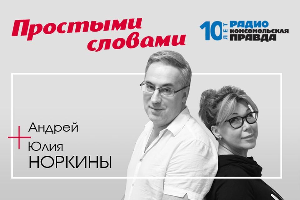 Андрей и Юлия Норкиным обсуждают главные новости